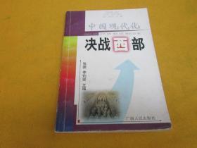 中国现代化决战西部——书内页有一些字迹和划线