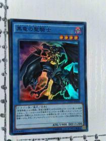 日版游戏王卡SR真红眼相关/黑龙之圣骑士CPD1-JP018
