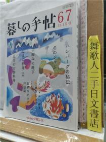 暮しの手帖 67  12-1月号 winter 2013-14 日文原版16开日本杂志 暮しの手帖社出版