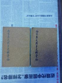 两宋农民战争史料汇编 三、四  两册合售