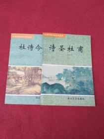 杜诗今译-诗圣杜甫-2册合售【019号】