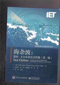 海杂波 散射、K分布和雷达性能(第二版)