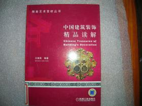 中国建筑装饰精品读解