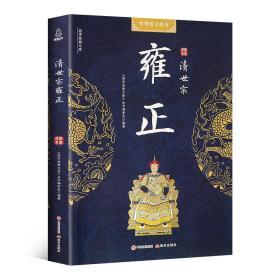 国学经典文库中华帝王传奇清世宗雍正