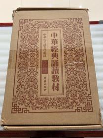 中华经典诵读教材 近全新 全18册 带封套