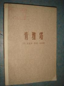 《肯雅塔》英 里米·默里.布朗著 上海人民出版社 馆藏 品佳 书品如图.