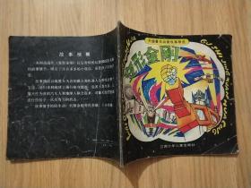 外国著名动画故事精选《变形金刚》