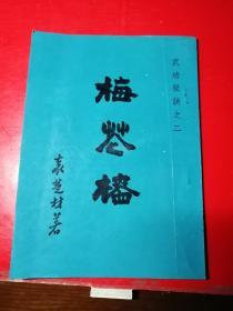 梅花棒武功秘诀之二 袁楚材著 陈湘记书局70年代出版