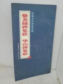 中国古代碑帖集联:爨龙颜碑集联 华山碑集联