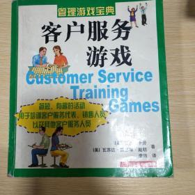 客户服务游戏