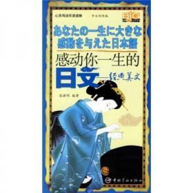 心灵鸡汤双语读物·感动你一生的日文:经典美文(中日对照版)