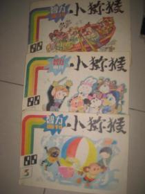 小猕猴智力画刊 (1988年2.3.5  三本合售 ) BD  7415