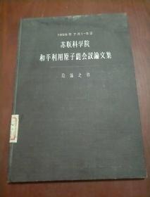苏联科学院和平利用原子能会议论文集(总论之部)