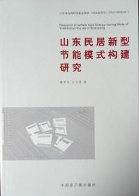 山东民居新型节能模式构建研究(2013年一版一印,库存新书,品相超十品全新)