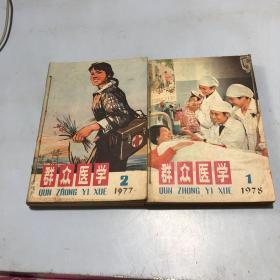 群众医学 1977(2,3,7,8,9,10,11,12)+1978 (1-6)