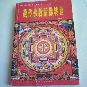 藏传佛教活佛转世      (藏传佛教文化现象丛书)
