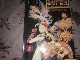 漫画 激烈南中国 全一册