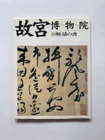 故宫博物院 9 明清的书 NHK初版 1998年初版 现货