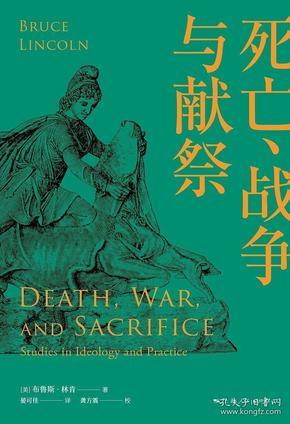 送书签sj-9787208136960-人与宗教译丛:死亡·战争与献祭(精装)