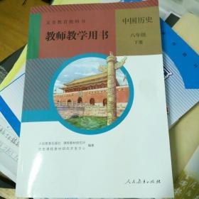 八年级下册,中国历史,教师教学用书
