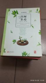 图解茶经--全彩精华版【2016年一版一印】八01-1