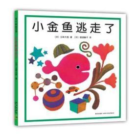小金鱼逃走了(精) 正版 五味太郎, 爱心树童书  出品  9787513304948
