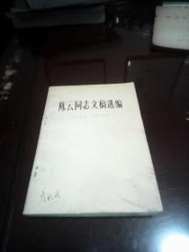 陈云同志文稿选编(1956-1962)