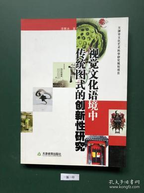 视觉文化语境中传统图式的创新性研究