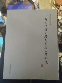 浙东唐诗之路天台美术作品集(老杜草堂杯)