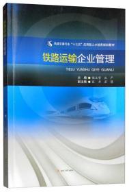 铁路运输企业管理