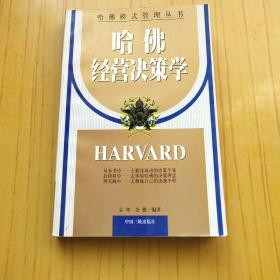 哈佛经营决策学