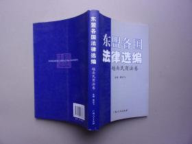 东盟各国法律选编(越南民商法卷)