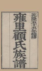 江苏崑山 雍里顾氏族谱 家谱 宗谱 家乘(复印本)