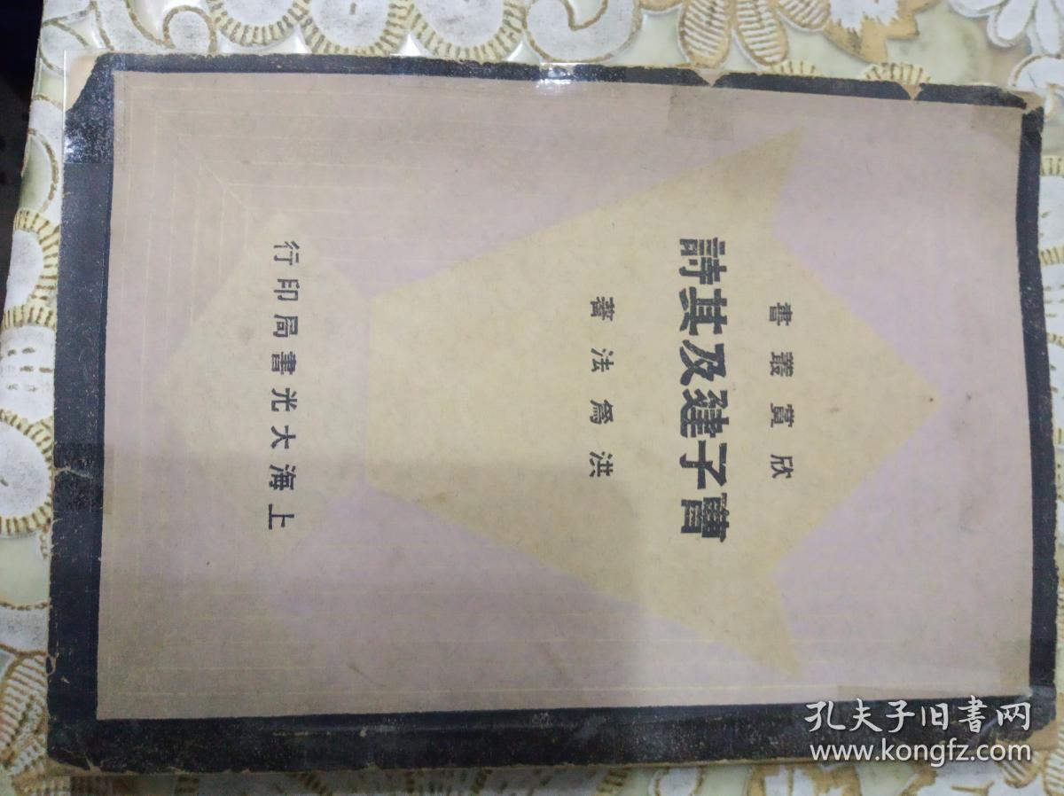 曹子建及其诗(欣赏丛书)【上海大光书局民国二十五年七月再版】