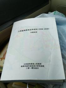 中国百强县、江西经济首县:江西省南昌县总体规划(2018~2030)专题报告