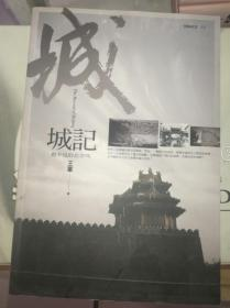 城记 看不见的北京城