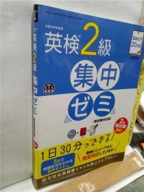 语言学习书 7日间完成 2 英检2级 预想问题ドリル 新试验对应版 CD付 旺文社出版 日文原版16开英语学习书
