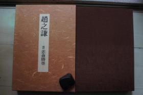 1982年东京堂8开精装带函:赵之谦覆刻悲盦胜墨(赵之谦书画集)