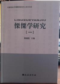 傈僳学研究(一)