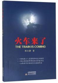 送书签lt-9787537853910-火车来了