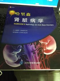 哈里森肾脏病学