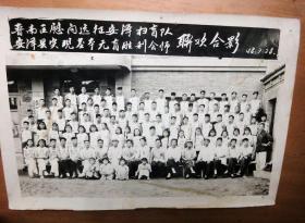 1958年晋南区慰问远征安泽扫盲队安泽县实现基本无盲胜利会师联欢合影