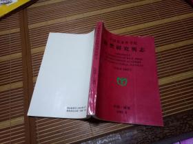 中国农业科学院麻类研究所志 1959---1997