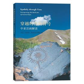 穿越时光的符号:中亚岩画解读