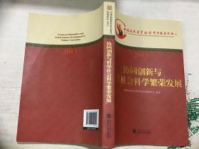 协同创新与哲学社会科学繁荣发展 2013