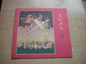 《连环画报》1957.18期,20开,人美2011.9出版,Q509号,影印本期刊