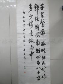 潍坊书法家书法——唐诗一首——浮云——1981年