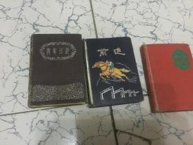 朱家骝60年工作日记三本