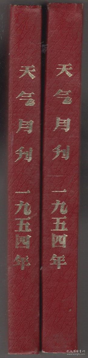 天气月刊(1954年第1-6期、第7-12期 两本)(54年精装16开本)