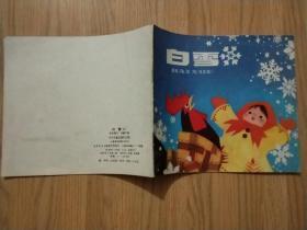 《白雪》1983年1版1印